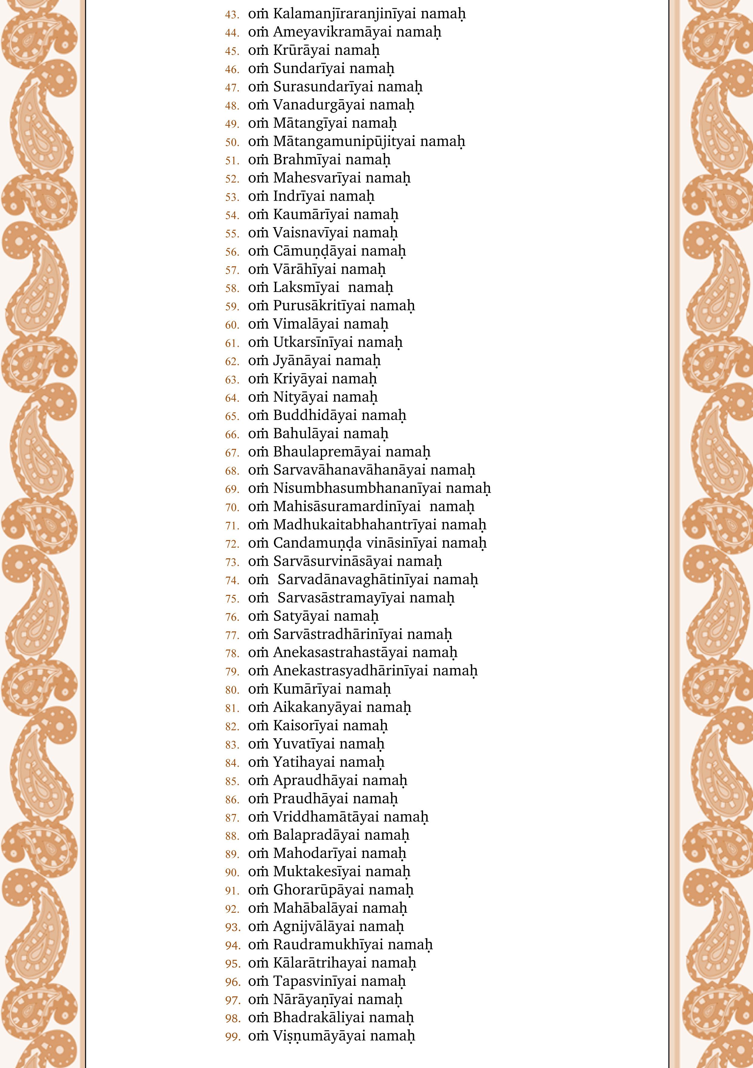 108 noms de Durgâ-2