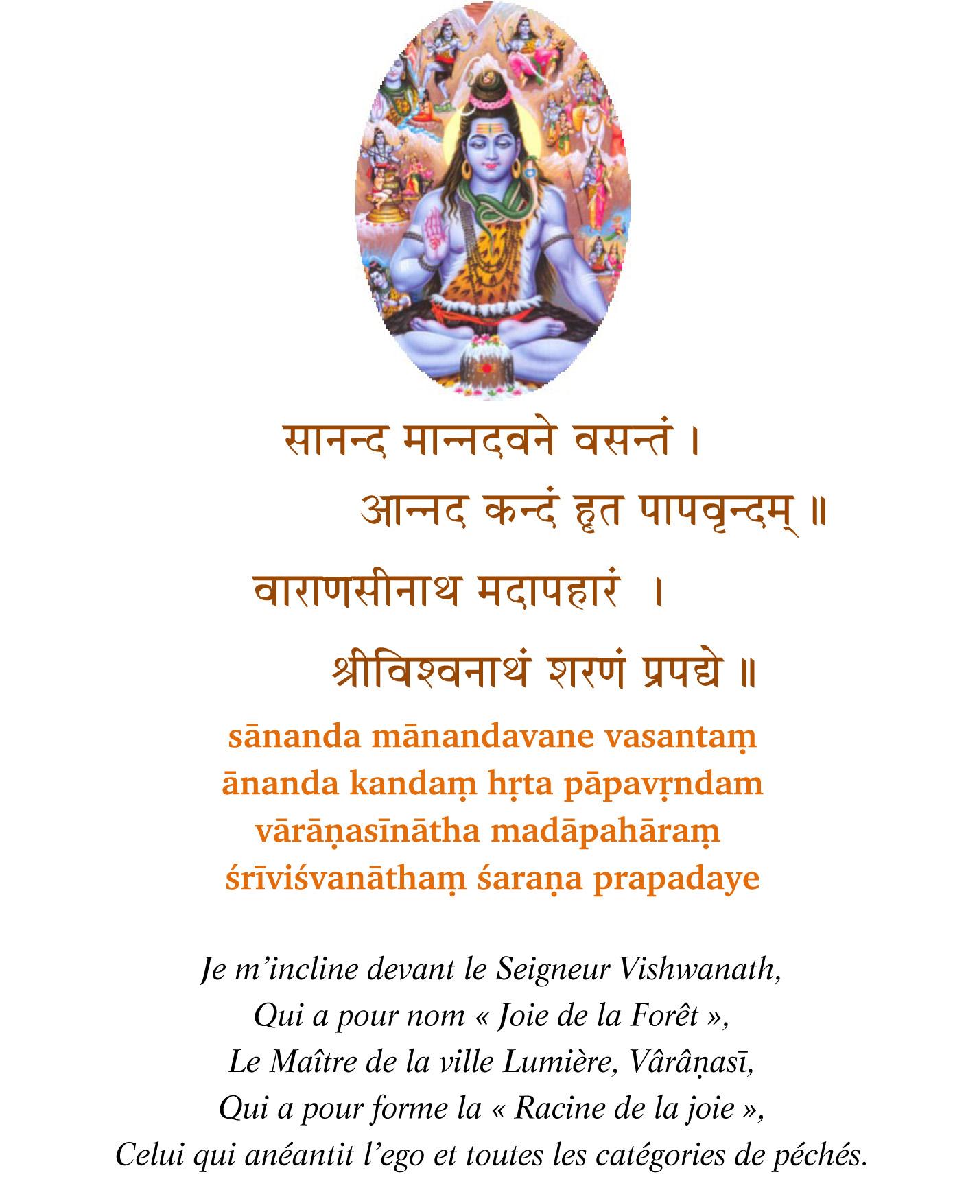 verset shiva adhik mâs 2015