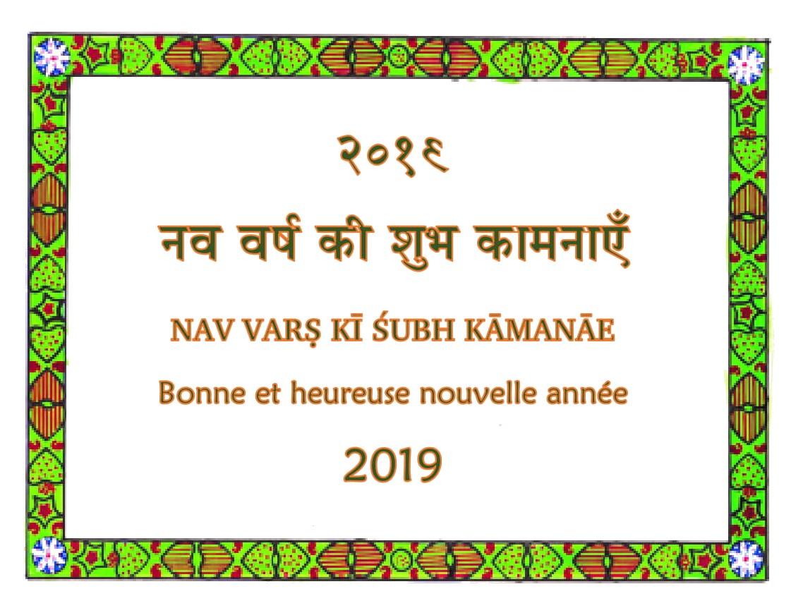 Bonne et heureuse nouvelle année 2019-12