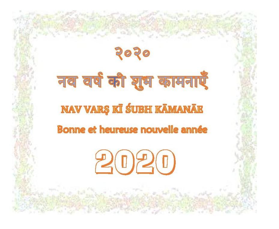 Bonne et heureuse nouvelle année 2020