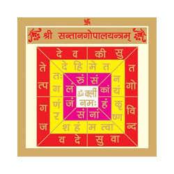 shree-santan-gopal-yantra-250x250