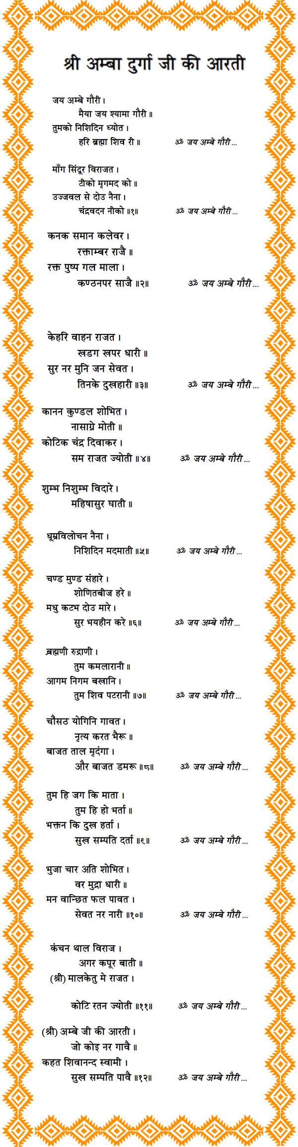 arati-durga-association-indienne-mauricienne-paris-dharma-sangh
