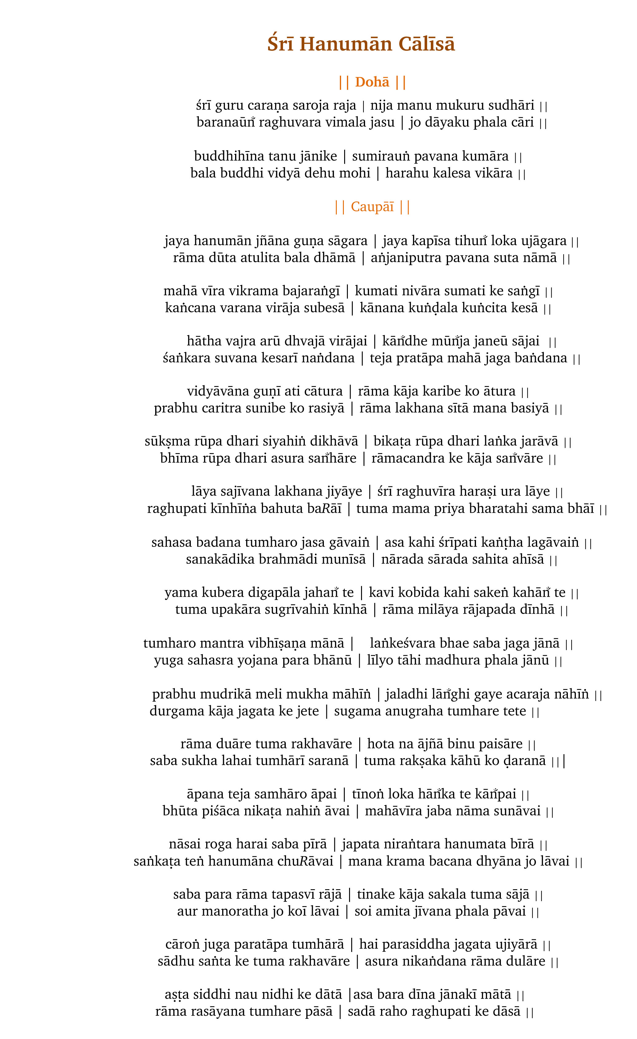 sri hanuman calisa-3